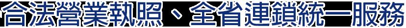 明健執行顧問公司-合法營業執照、全省連鎖統一服務