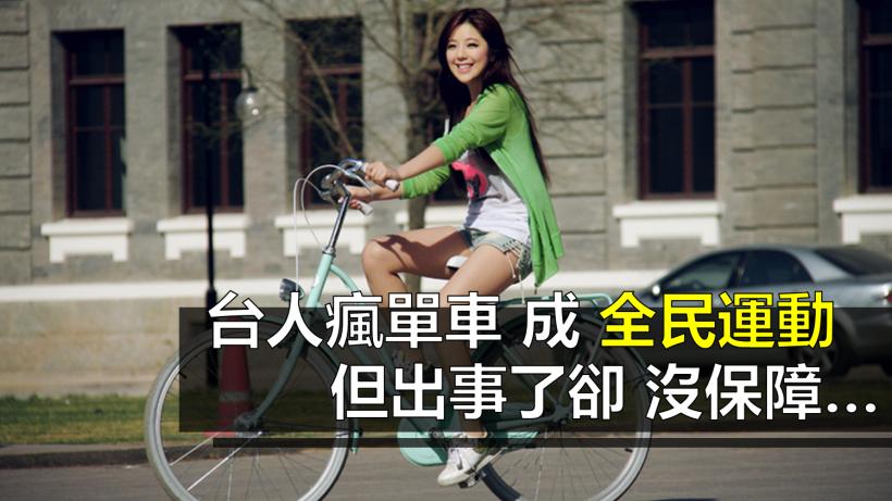 台人瘋單車成全名運動,但出事卻沒保障
